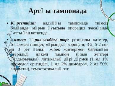 Артқы тампонада Көрсеткіші: алдыңғы тампонада тиімсіз болғанда; мұрын қуысына...