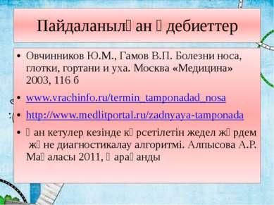 Пайдаланылған әдебиеттер Овчинников Ю.М., Гамов В.П. Болезни носа, глотки, го...