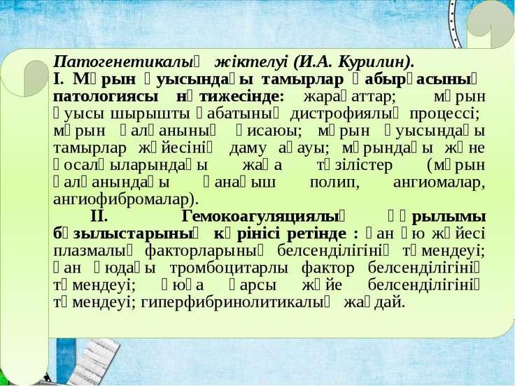 Патогенетикалық жіктелуі (И.А. Курилин). I. Мұрын қуысындағы тамырлар қабырға...
