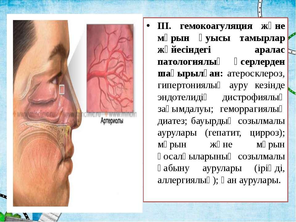 III. гемокоагуляция және мұрын қуысы тамырлар жүйесіндегі аралас патологиялық...