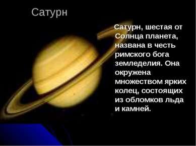 Сатурн Сатурн, шестая от Солнца планета, названа в честь римского бога землед...