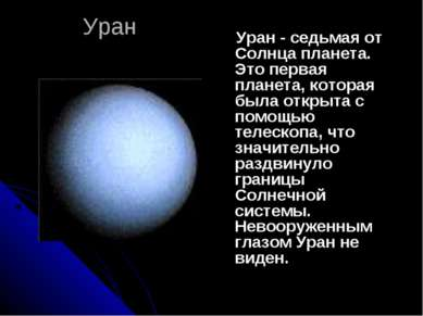 Уран Уран - седьмая от Солнца планета. Это первая планета, которая была откры...