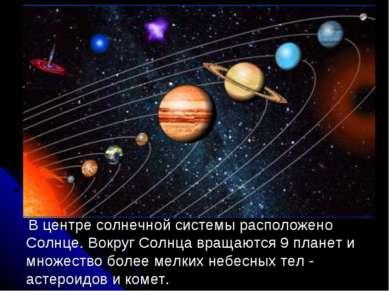 В центре солнечной системы расположено Солнце. Вокруг Солнца вращаются 9 план...