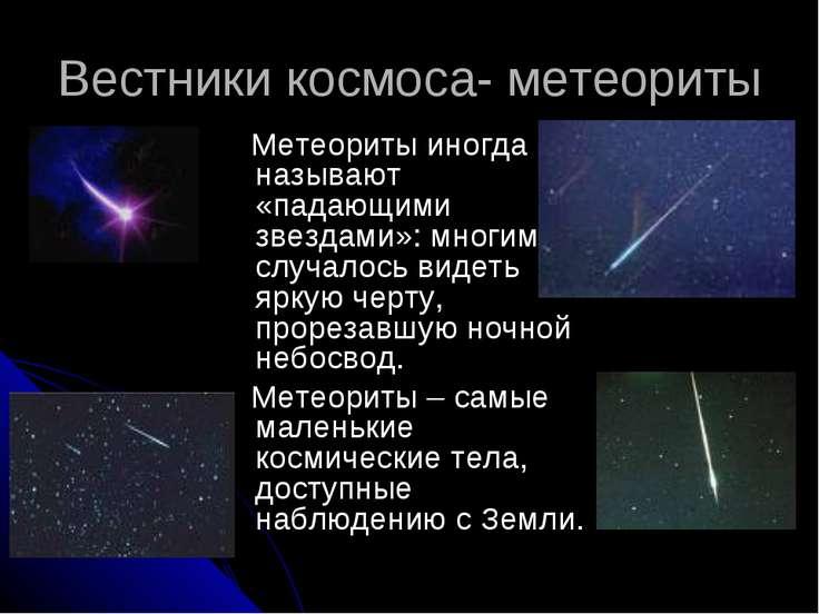 Вестники космоса- метеориты Метеориты иногда называют «падающими звездами»: м...