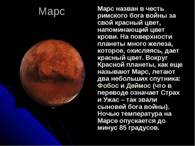Марс Марс назван в честь римского бога войны за свой красный цвет, напоминающ...