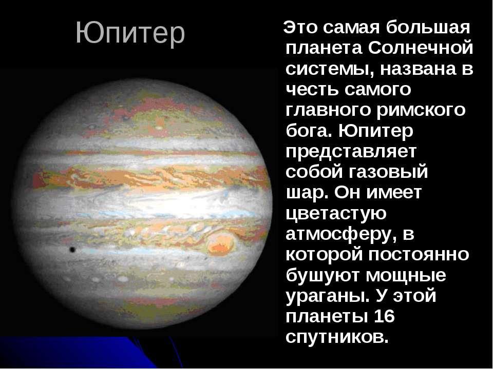 Юпитер Это самая большая планета Солнечной системы, названа в честь самого гл...