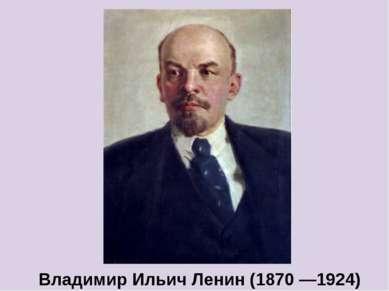 Владимир Ильич Ленин (1870 —1924)