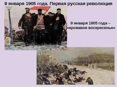 9 января 1905 года – «кровавое воскресенье» 9 января 1905 года. Первая русска...