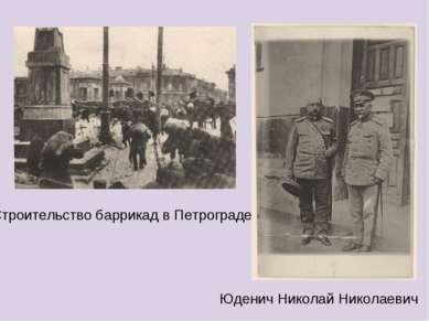 Строительство баррикад в Петрограде Юденич Николай Николаевич