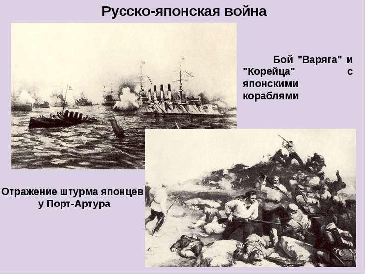 """Бой """"Варяга"""" и """"Корейца"""" с японскими кораблями Отражение штурма японцев у Пор..."""