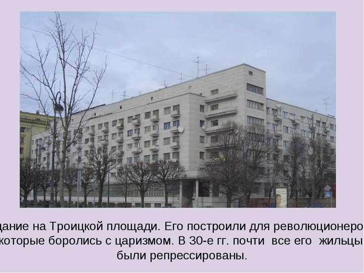 Здание на Троицкой площади. Его построили для революционеров, которые боролис...