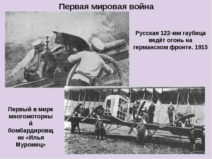 Русская 122-мм гаубица ведёт огонь на германском фронте. 1915 Первый в мире м...