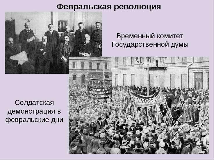 Временный комитет Государственной думы Солдатская демонстрация в февральские ...