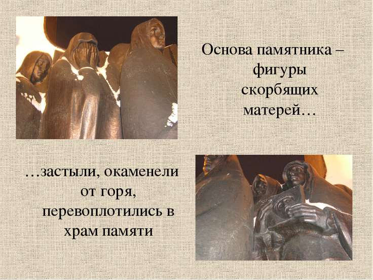 Основа памятника – фигуры скорбящих матерей… …застыли, окаменели от горя, пер...