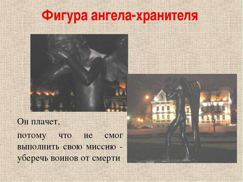 Фигура ангела-хранителя Он плачет, потому что не смог выполнить свою миссию -...