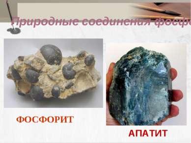 Природные соединения фосфора АПАТИТ ФОСФОРИТ