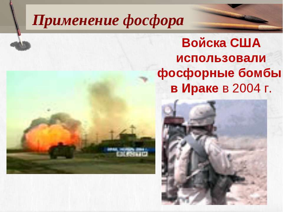 Применение фосфора Войска США использовали фосфорные бомбы в Ираке в 2004 г.