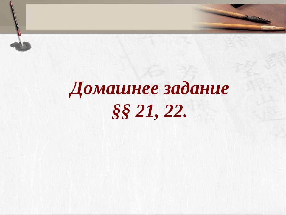 Домашнее задание §§ 21, 22.