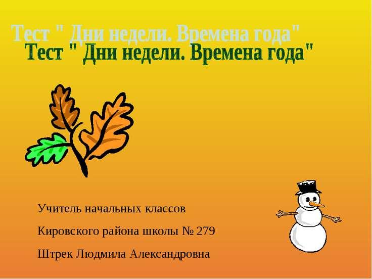 Учитель начальных классов Кировского района школы № 279 Штрек Людмила Алексан...