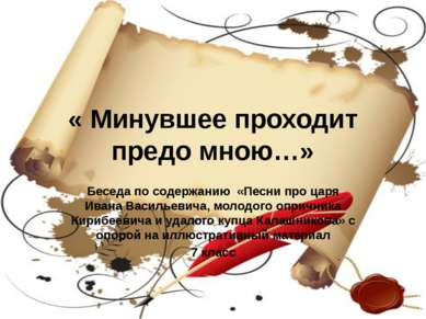 « Минувшее проходит предо мною…» Беседа по содержанию «Песни про царя Ивана В...