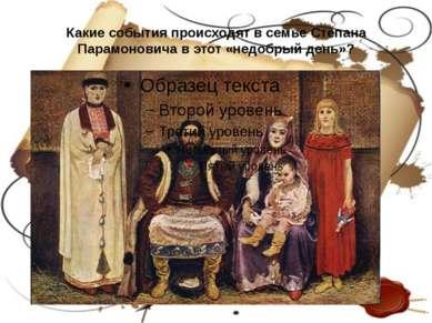 Какие события происходят в семье Степана Парамоновича в этот «недобрый день»?