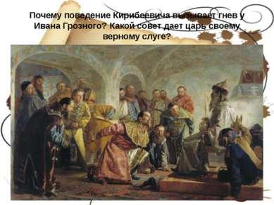 Почему поведение Кирибеевича вызывает гнев у Ивана Грозного? Какой совет дает...