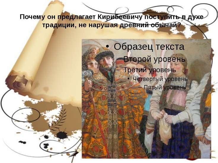 Почему он предлагает Кирибеевичу поступить в духе традиции, не нарушая древни...