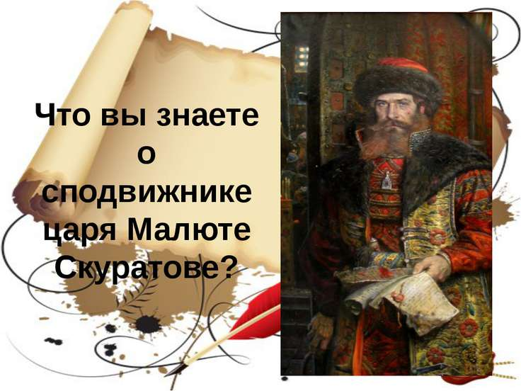 Что вы знаете о сподвижнике царя Малюте Скуратове?