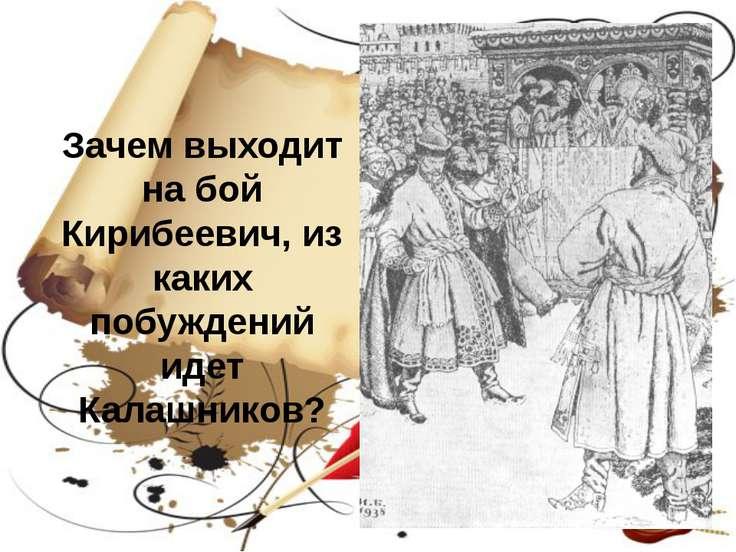 Зачем выходит на бой Кирибеевич, из каких побуждений идет Калашников?