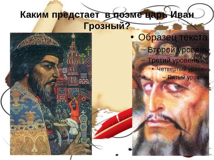 Каким предстает в поэме царь Иван Грозный?