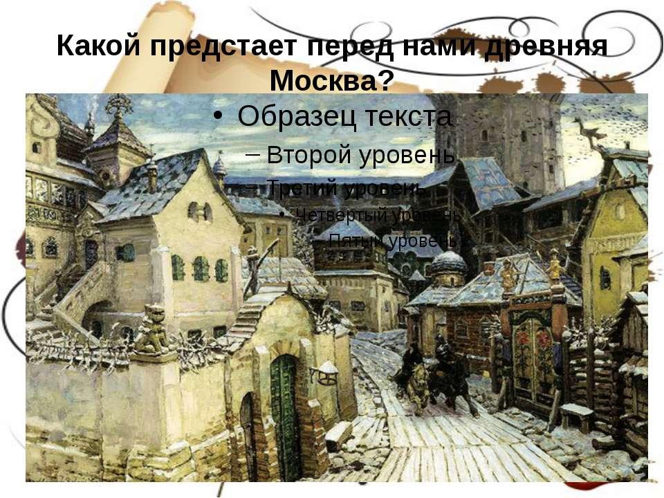 Какой предстает перед нами древняя Москва?