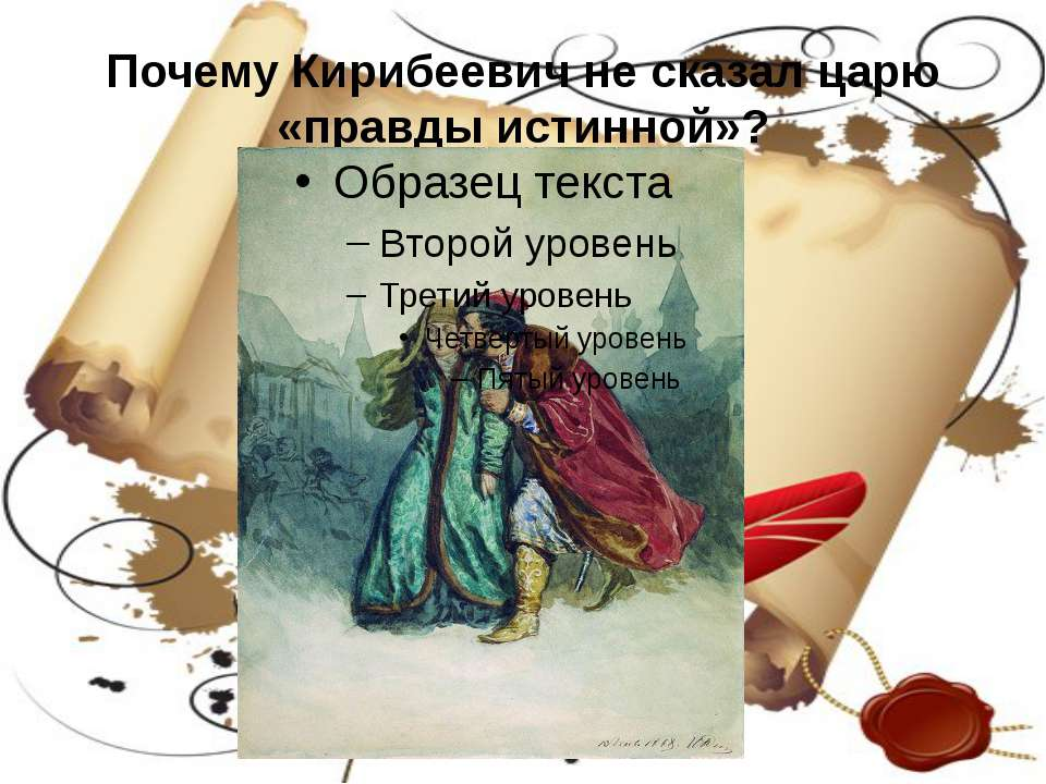 Почему Кирибеевич не сказал царю «правды истинной»?
