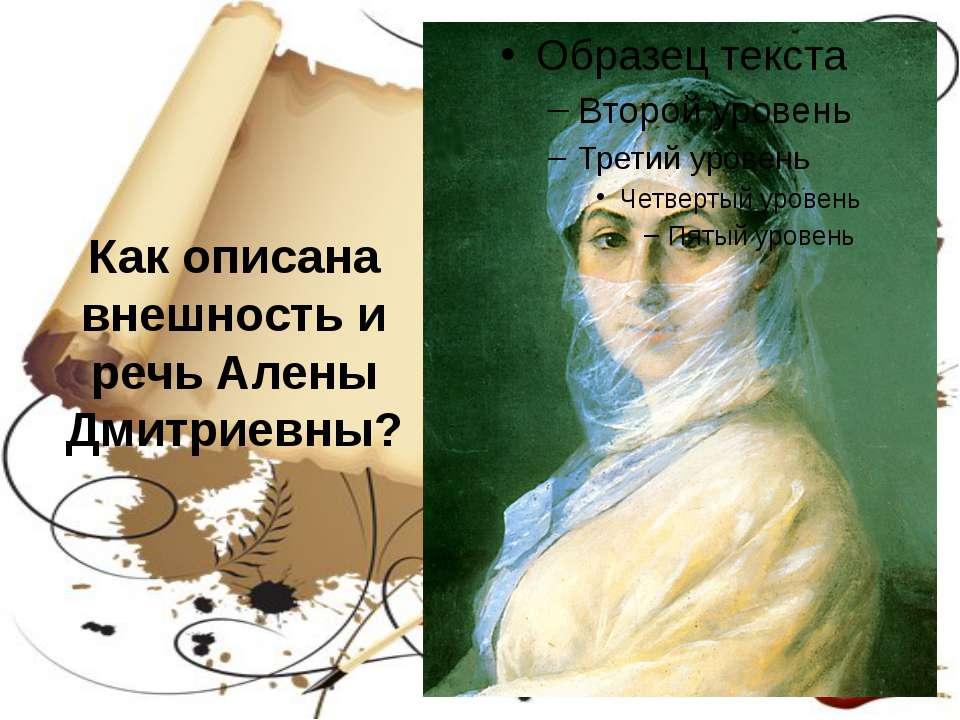 Как описана внешность и речь Алены Дмитриевны?