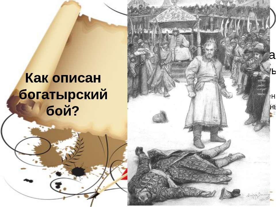 Как описан богатырский бой?