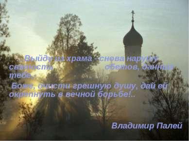 …Выйду из храма - снова нарушу святость обетов, данных тебе,- Боже, очисти гр...