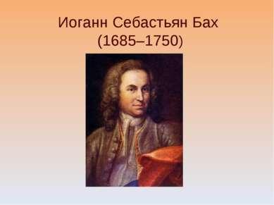 Иоганн Себастьян Бах (1685–1750)
