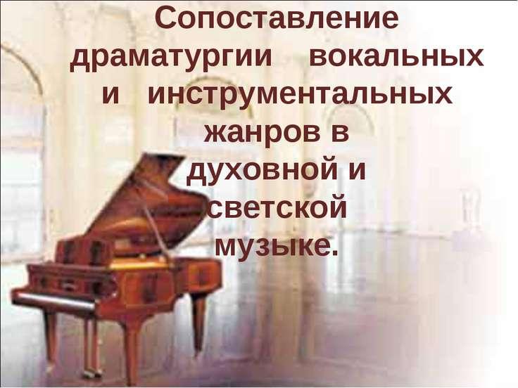 Сопоставление драматургии вокальных и инструментальных жанров в духовной и св...