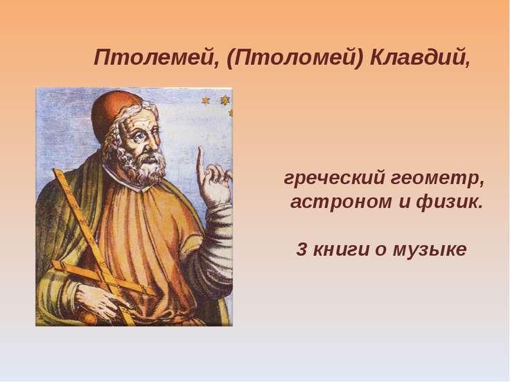 Птолемей, (Птоломей) Клавдий, греческий геометр, астроном и физик. 3 книги о ...