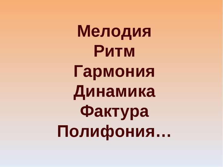 Мелодия Ритм Гармония Динамика Фактура Полифония…