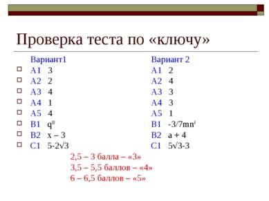 Проверка теста по «ключу» Вариант1 Вариант 2 А1 3 А1 2 А2 2 А2 4 А3 4 А3 3 А4...