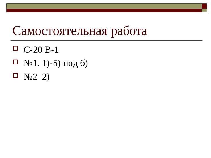 Самостоятельная работа С-20 В-1 №1. 1)-5) под б) №2 2)