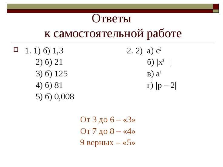 Ответы к самостоятельной работе 1. 1) б) 1,3 2. 2) а) с2 2) б) 21 б)  х3   3)...