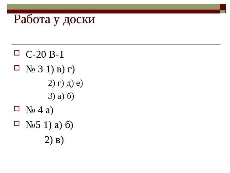 Работа у доски С-20 В-1 № 3 1) в) г) 2) г) д) е) 3) а) б) № 4 а) №5 1) а) б) ...