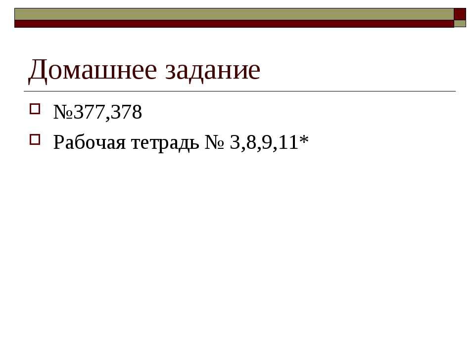 Домашнее задание №377,378 Рабочая тетрадь № 3,8,9,11*