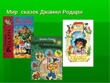 Мир сказок Джанни Родари