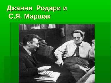 Джанни Родари и С.Я. Маршак