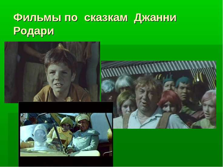 Фильмы по сказкам Джанни Родари