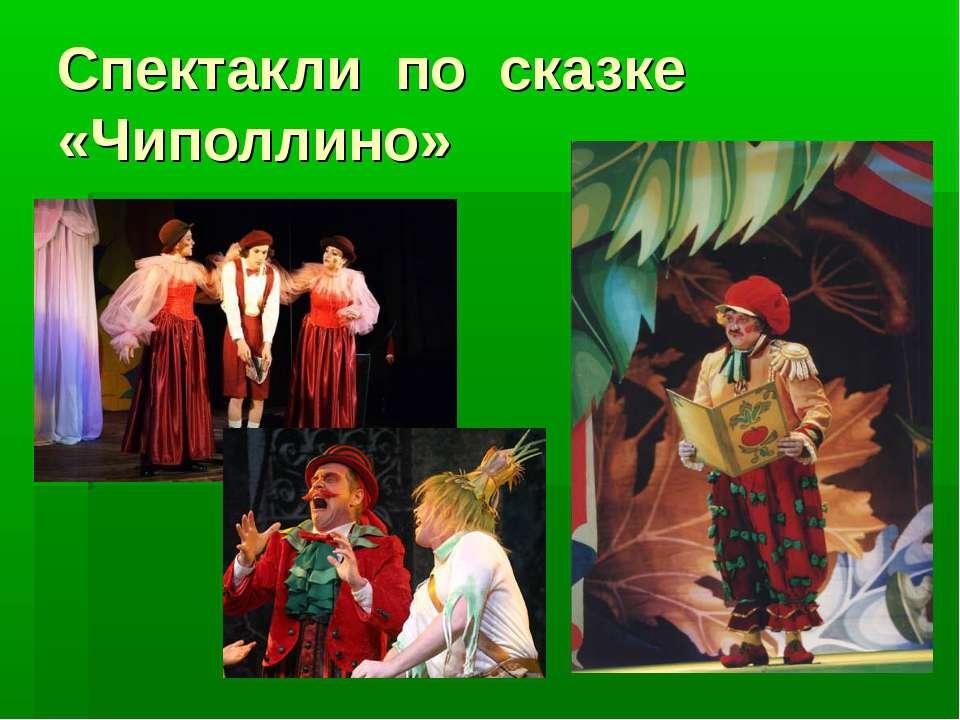 Спектакли по сказке «Чиполлино»