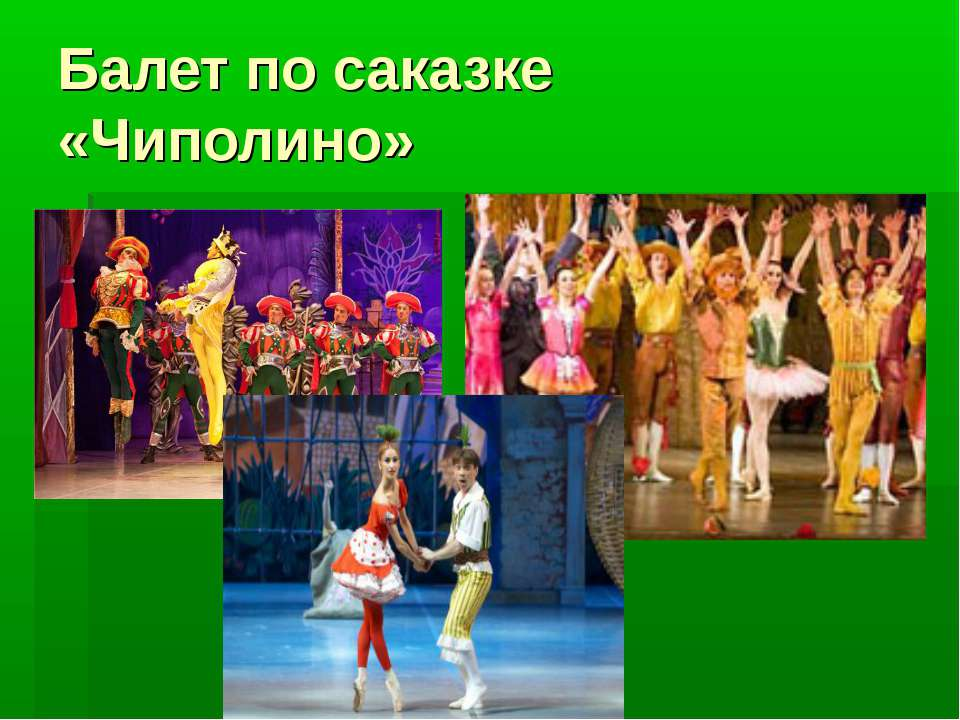 Балет по саказке «Чиполино»