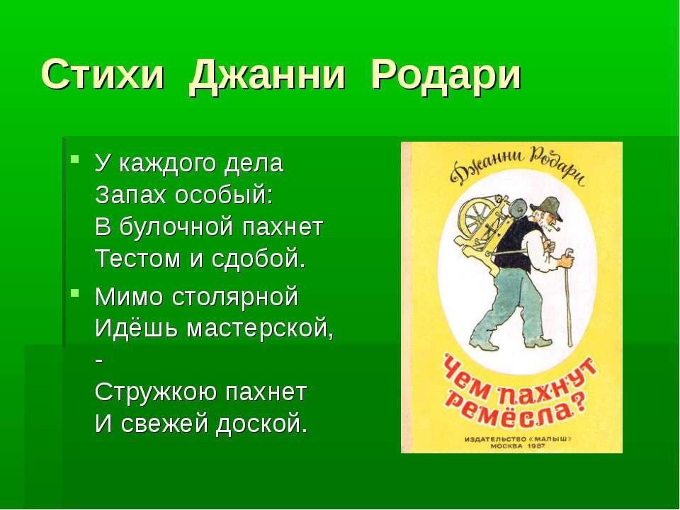 Стихи Джанни Родари У каждого дела Запах особый: В булочной пахнет Тестом и с...
